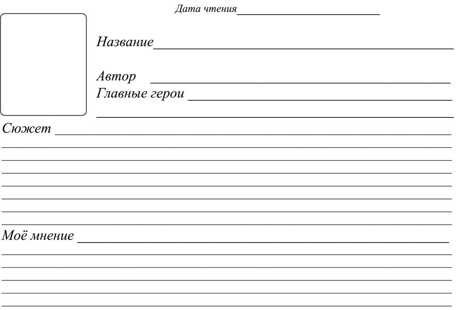 Форма 9 Образец Заполнения