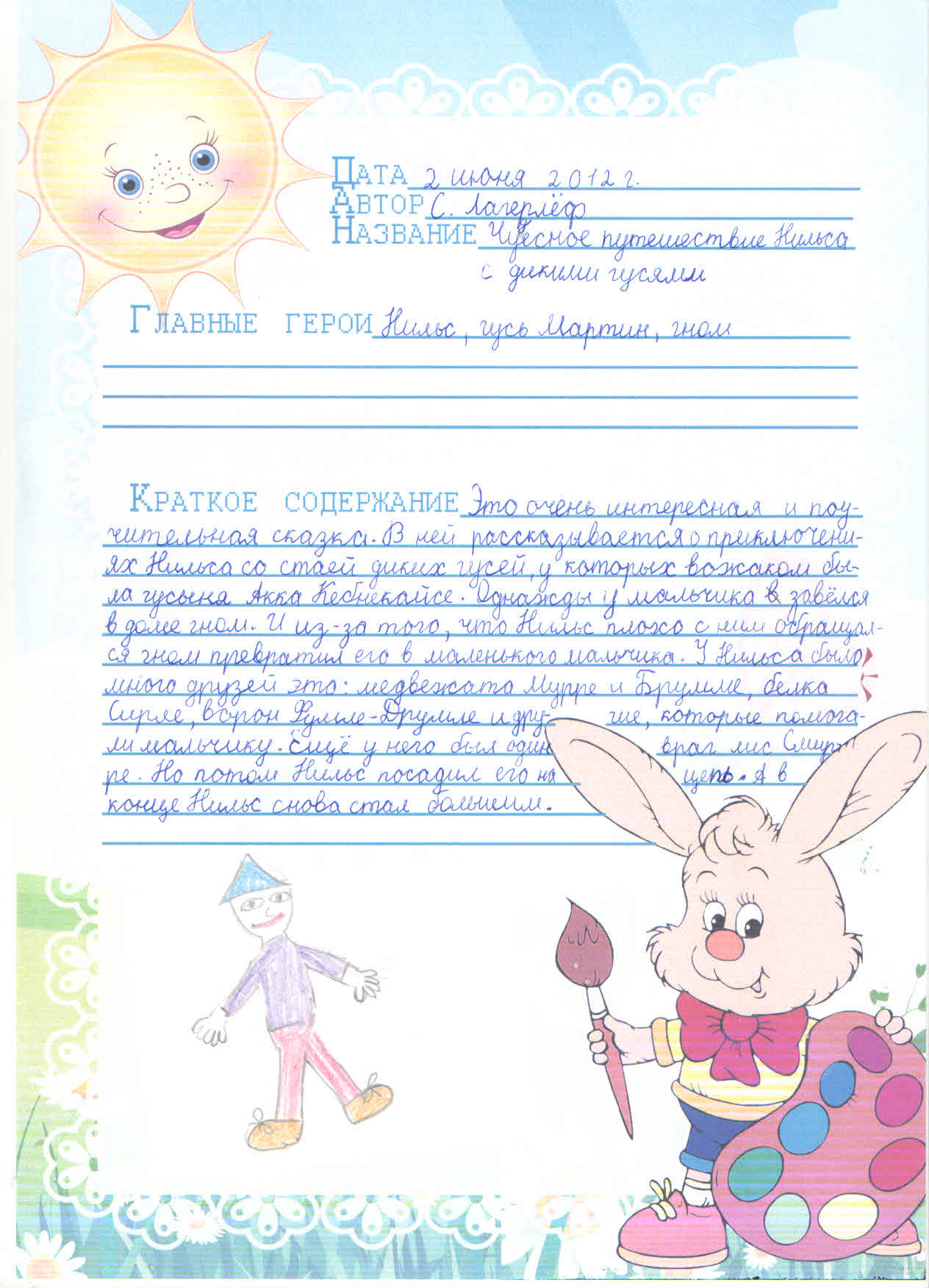дневник для чтения 2 класс образец